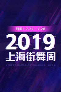 2019上海街舞周