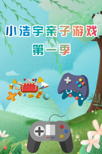 小浩宇亲子游戏第一季