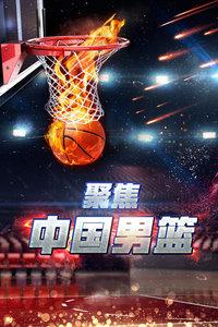 聚焦中国男篮