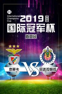 2019国际冠军杯热身赛 首回合 本菲卡VS瓜达拉哈拉