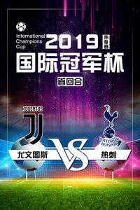 2019国际冠军杯热身赛 首回合 尤文图斯VS热刺