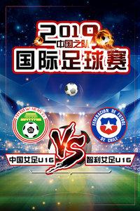 2019中国之队国际足球赛 中国女足U16VS智利女足U16