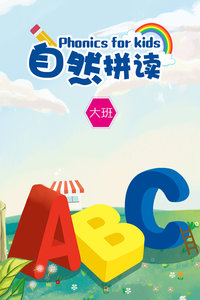 Phonics for kids自然拼读(大班)