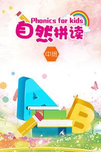 Phonics for kids自然拼读(中班)