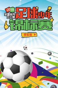 2019全国室内五人制足球少年锦标赛 季军赛