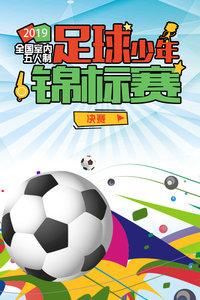 2019全国室内五人制足球少年锦标赛 决赛