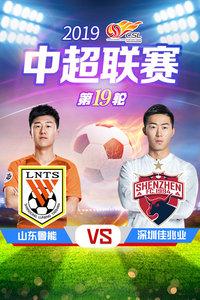 2019中超联赛 第19轮 山东鲁能VS深圳佳兆业