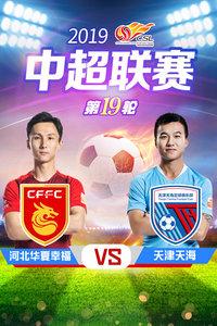2019中超联赛 第19轮 河北华夏幸福VS天津天海