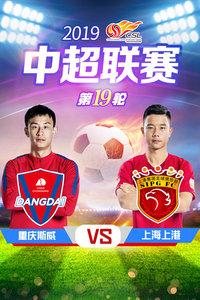 2019中超联赛 第19轮 重庆斯威VS上海上港