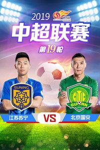 2019中超联赛 第19轮 江苏苏宁VS北京国安
