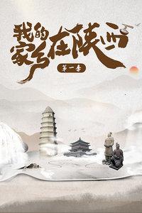 我的家乡在陕西 第一季