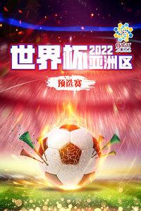 2022世界杯亚洲区预选赛