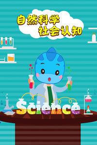 自然、科学、社会认知