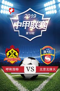 2019中甲联赛 第18轮 呼和浩特VS北京北体大