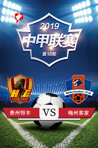 2019中甲联赛 第18轮 贵州恒丰VS梅州客家