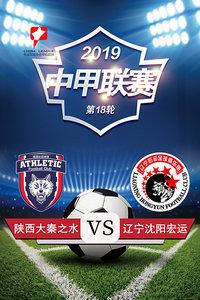2019中甲联赛 第18轮 陕西大秦之水VS辽宁沈阳宏运