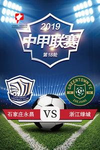 2019中甲联赛 第18轮 石家庄永昌VS浙江绿城