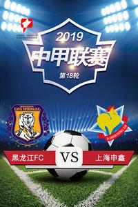 2019中甲联赛 第18轮 黑龙江FCVS上海申鑫