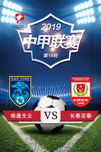 2019中甲联赛 第18轮 南通支云VS长春亚泰