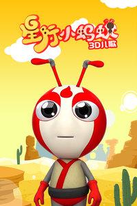 星际小蚂蚁3D儿歌