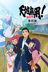 天地无用!魉皇鬼 OVA 第4期
