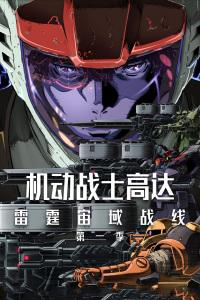 机动战士高达 雷霆宙域战线 第一季
