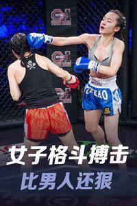 女子格斗搏击-比男人还狠
