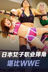 日本女子职业摔角-堪比WWE