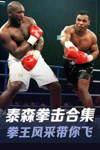 泰森拳击合集-拳王风采带你飞