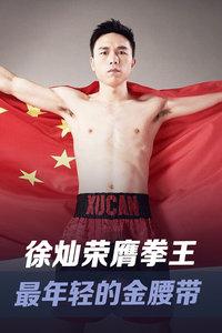 徐灿荣膺拳王-最年轻的金腰带