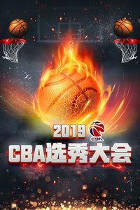 2019 CBA选秀大会