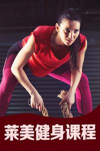 莱美健身课程