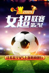 2019女超联赛 第2轮 江苏苏宁VS上海农商银行