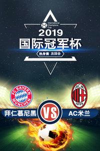 2019国际冠军杯热身赛 次回合 拜仁慕尼黑VSAC米兰