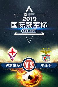 2019国际冠军杯热身赛 次回合 佛罗伦萨VS本菲卡