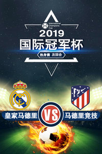 2019国际冠军杯热身赛 次回合 皇家马德里VS马德里竞技