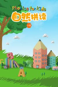 Phonics for kids自然拼读 小班