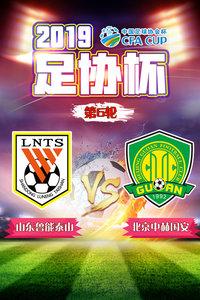 2019足协杯 第6轮 山东鲁能泰山VS北京中赫国安