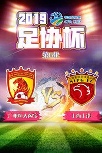 2019足协杯 第6轮 广州恒大淘宝VS上海上港