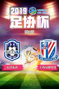 2019足协杯 第6轮 天津泰达VS上海绿地申花