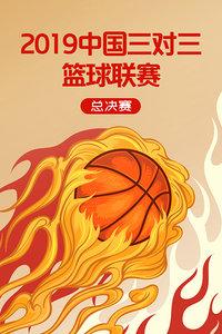 2019中国三对三篮球联赛 总决赛