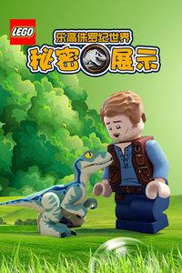 乐高侏罗纪世界 秘密展示