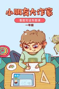 小朋友大作家看图写话专题课 一年级
