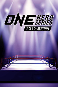 2019 ONE Hero Series 北京站