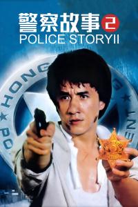 警察故事续集