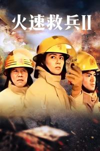 火速救兵II