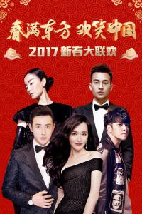春满东方欢笑中国新春大联欢 2017