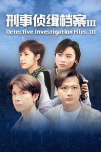 刑事侦缉档案 III
