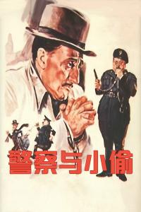 警察与小偷