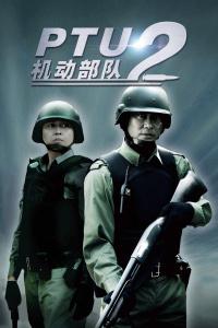 PTU2机动部队